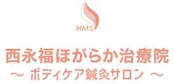浜田山・永福町で整体、美容鍼なら西永福ほがらか治療院~ボディケア鍼灸サロン~